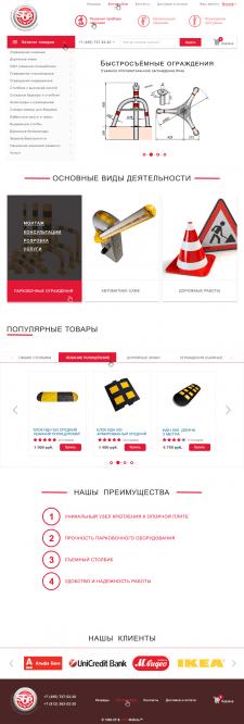 Web-Design StopCar