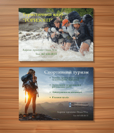 "Туристический клуб ""Горизонт"""