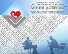 """баннер """"Линии Доверия"""" Черкассы"""