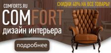 """Баннер для """"COMFORT"""""""