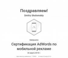 Сертификация Google Ads по мобильной рекламе