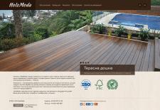 Сайт Holzmoda