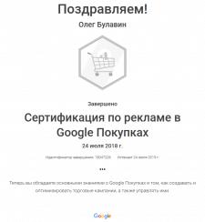 Сертификация по рекламе в Google Shopping
