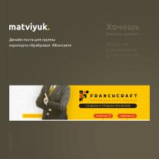 Дизайн обложки ВК