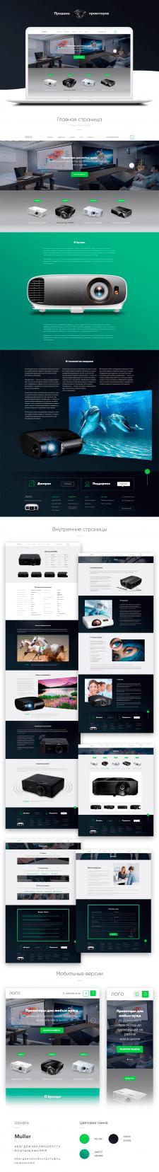 Дизайн сайта по проекторам