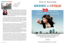 Редактирование, дизайн и верстка книги, 160 стр.