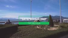 """""""Затерянный мир"""""""
