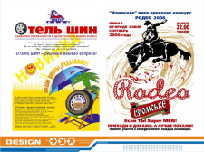Дизайн плакатов А-1