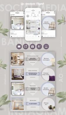 Инсталендинг для страницы Дизайна Интерьеров
