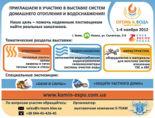 Реклама выставки