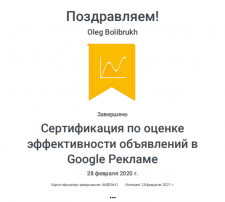 Сертифікація по оцінці ефективності оголошень