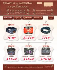 дизайн страницы интернет-магазина