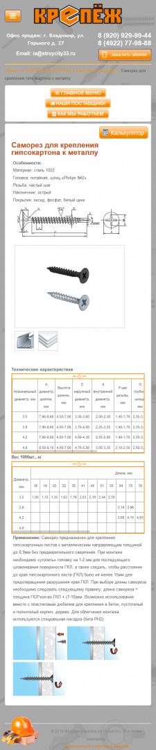 Адаптация сайта и сложныйх таблиц