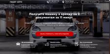 Аренда Авто в МСК