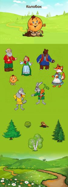 Сказка Колобок - иллюстрации персонажей