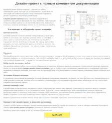 Разработка дизайн-проекта помещения