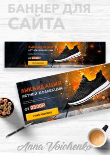 Баннер в слайдер/магазин спортивной обуви