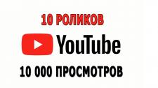 Просмотры Ваших роликов на платформе YouTube