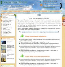 Турагентство Green Line Travel