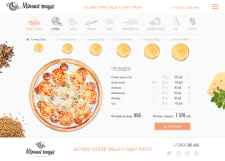 Конструктор пиццы на сайте