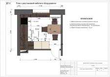 План расстановки мебели в кухне