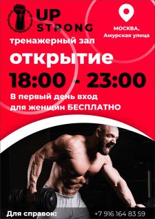 Открытие фитнес центра