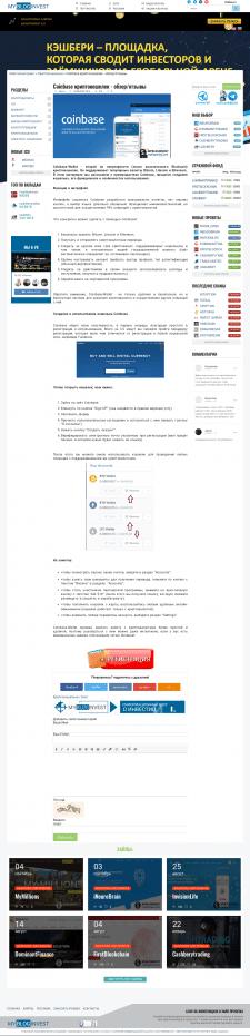 Coinbase криптокошелек - обзор/отзывы