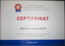 Повышение эффективности рекламы в Google Adwords
