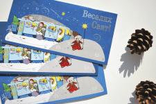 Вітальна листівка до Різдва