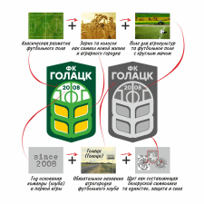 """Логотип для ФК """"Голоцьк"""" (Мінська обл., Білорусь)"""