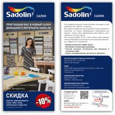 Флаер нового салона Sadolin