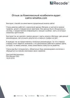 Отзыв. Юзабилити-аудит сайта и анализ трафика