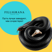 Баннер для Инстаграма filligrana_gewerly