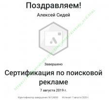 Сертификат специалиста по Google Ads (до 07.08.20)