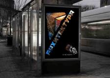 Банер рекламирующий серию книг