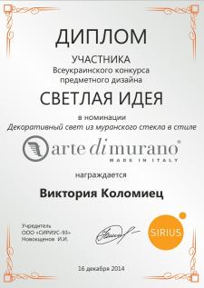 """Диплом на проект """"Геометрия начал"""""""