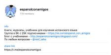 Telegram канал для изучающих испанский язык
