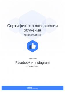 Сертификат о завершении обучения Facebook