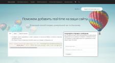 Сайт и биллинг для Saas comet сервиса