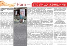 2я статья в журнал о креме для ног