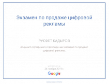 Сертификат Google Digital Sales