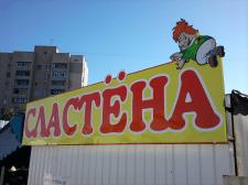 щитовая реклама-магазин -Сластена (Харьков)