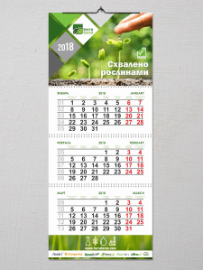 Календарь для TerraTarsa