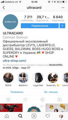 SMM Ultracard (Retail Levi's, Guess, Lagerfeld, .)