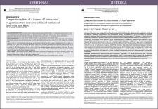 Перевод клинического исследования