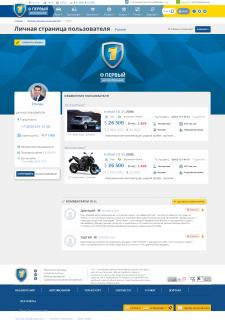 """Страница профиля для крупного портала """"1-ый автомо"""
