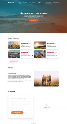Дизайн и верстка сайта для турагенства