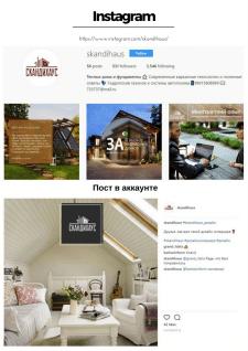 Строительная компания / Instagram