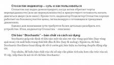 Перевод на вьетнамский (отрывок) - 2