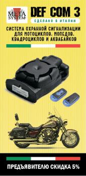 Листовка флаер мото сигнализация DEF COM 3